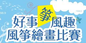 2015好事箏風趣-風箏繪畫比賽