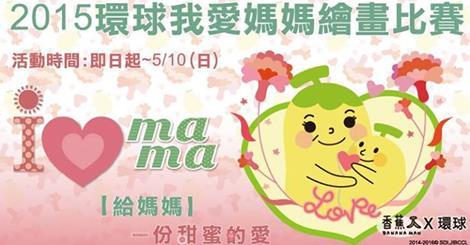 環球新竹世博店【I LOVE MAMA│我愛媽媽 媽媽愛我】