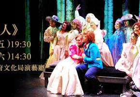 2015台積心築藝術季 為泰雅學堂而唱-親子歌劇《睡美人》