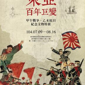 東亞百年巨變:甲午戰爭、乙未抗日紀念文物特展