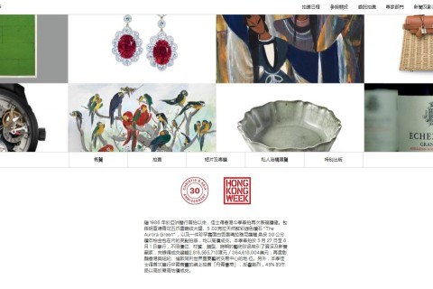 佳士得亞洲三十週年 | 香港春季拍賣成交總額逾28億港元